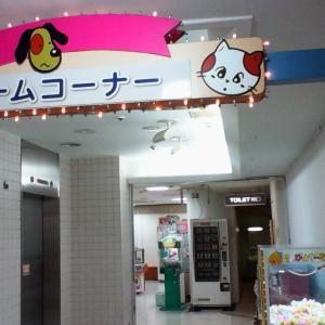デパートのゲームコーナー巡り・群馬「スズラン前橋店」