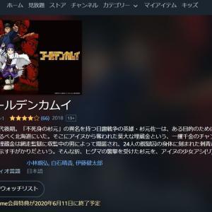 北海道マニアならはまるかもしれない番組がAmazonプライムビデオで