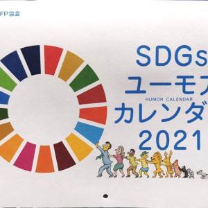 今年もこの本田隊長カレンダーでSDGsを楽しく学ぼう
