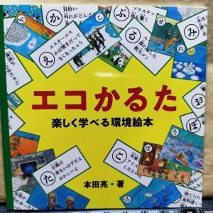 子供達に是非読ませたい転覆隊本田隊長の絵本
