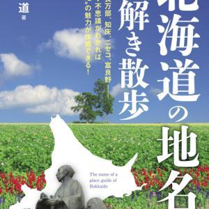 こんな本で北海道の勉強中
