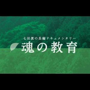 映画「  魂の教育  」 白鳥 哲 監督作品