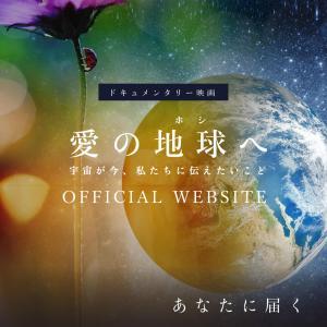 映画 「 愛の惑星 (ホシ) へ 」 上映会のお知らせ 海響(MIKI) 初監督作品