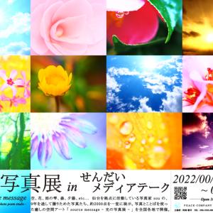 毎度おなじみ、光の写真展〝A2サイズのポスター 〟 in 仙台メディアテークバージョン!☆彡