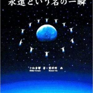 『  永遠という名の一瞬  』 より。 すべては人間が進化していくためのイリュージョン☆彡