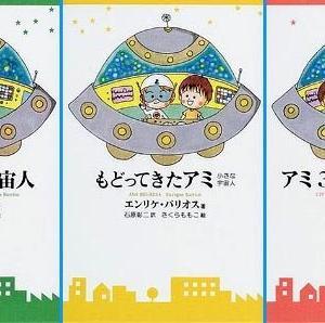 「 アミ 小さな宇宙人 」 より☆彡  地球の進化と、真実の情報(マスクの話)と、平和の祈り☆彡