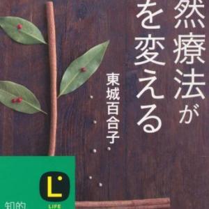 不老不死、仙人の妙薬 「 松葉茶 」 〝 情報 〟が、命や健康を救う時代となってきました☆彡