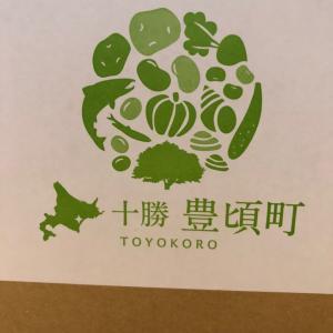 ふるさと納税【北海道豊頃町】野菜詰め合わせセット&絵手紙&懸賞