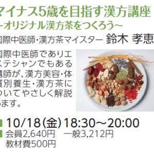 NHK文化センター秋の講座