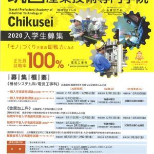 ACCS(つくばのケーブルテレビ)でCM放送 ☆筑西産業学院☆