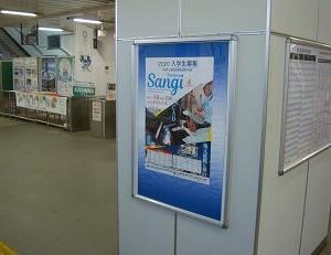 ポスター掲示★鹿島学院