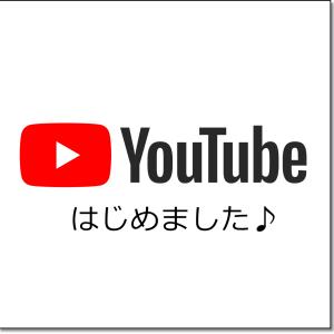 ★YouTube始めました♪★