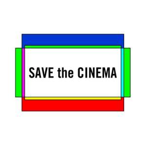 #SaveTheCinema 「ミニシアターを救え!」プロジェクト