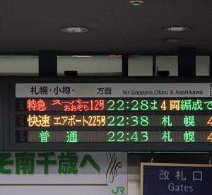 12月4日の特急「スーパーおおぞら12号」が4両編成で運転