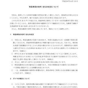 【コラム】旭川駅特急乗継体系開始から3年~運用の制約と沿線自治体が望む札幌直通