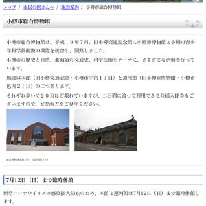 新型コロナウィルスの影響に伴い、小樽市総合博物館が7月12日(日)まで休館