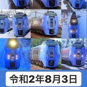 キハ283系の日