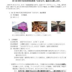9月26日(土)に小樽駅でキハ261系5000番台はまなす編成を一般公開へ