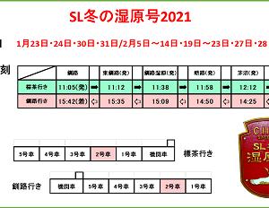 いよいよ明日から運行開始!!SL冬の湿原号2021