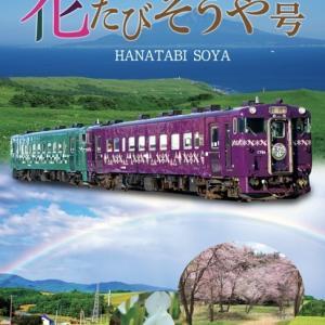 いよいよ今週末から旭川~稚内間で運行開始!!急行「花たび そうや号」
