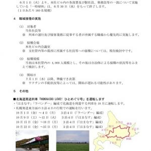 10月に北海道周遊列車「HOKKAIDO LOVE! ひとめぐり号」をはまなす編成とラベンダー編成を使用して運転