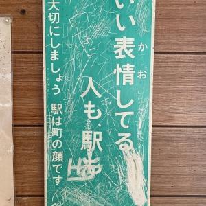 町の顔を潰しているJR北海道