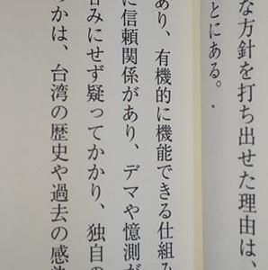 「台湾のコロナ戦」途中まで読みました