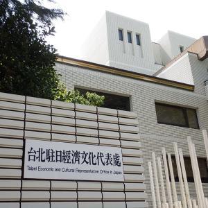 台北駐日経済文化代表処(事実上の台湾大使館)
