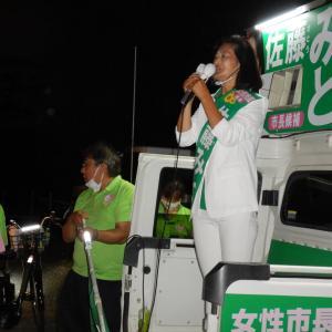 座間市長選挙