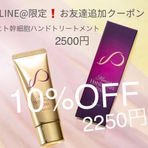 LINE@限定10%OFFクーポン。