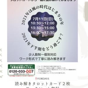 7月11日フォーデイズお茶会in占いの会。