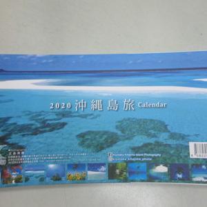 2020 沖縄島旅 カレンダー  発売しました☆