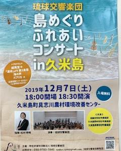 琉球交響楽団コンサートin久米島