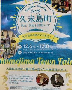 久米島町*観光・物産と芸能フェア開催中