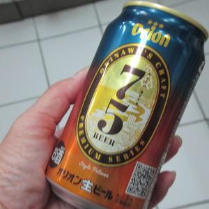 オリオン 75(ナゴ) ビール 入荷しました♡
