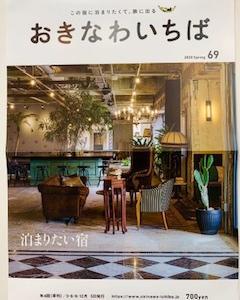 おきなわいちばvol.69発売!