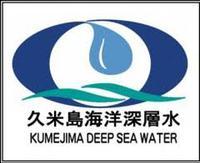 6月12日 久米島海洋深層水の日
