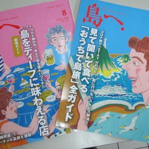 島へ。vol,111&112発売中