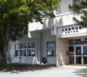 9月25日 役場具志川庁舎閉庁