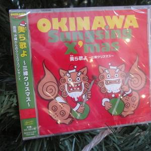 OKINAWA X'mas Song