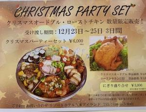 """Christmas party set""いかがですか~☆"