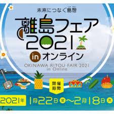 離島フェア 2021 in オンライン ☆
