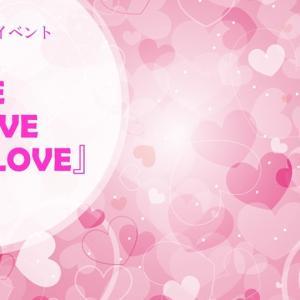 石巻で開催!特別なスピリチュアルイベント「LOVE LOVE LOVE」8月4日開催のお知らせ