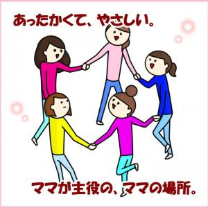 9月17日開催「ママの憩いの広場ゆるっとままのわ」のお知らせ