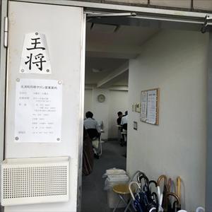 北浦和将棋サロンを訪問