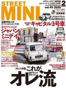12月21日(土)発売のSTREET MINI 2月号のココが気になる !!