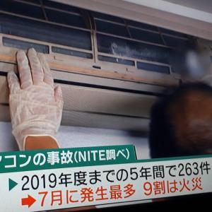 『エアコン洗浄クリーナー』は正しく使用してくださいねぇ