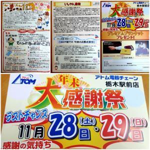 アトム電器 栃木駅前店 大感謝祭 は28日(土曜日)29日(日曜日)の2日間開催します。