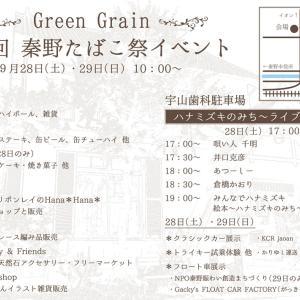 『秦野たばこ祭り』イベント出店のお知らせ