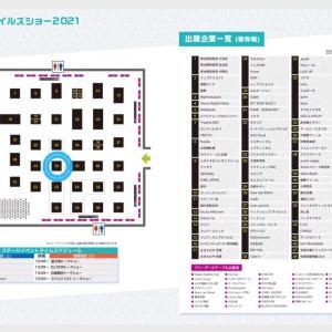ジャパンレプタイルズショー2021夏 静岡